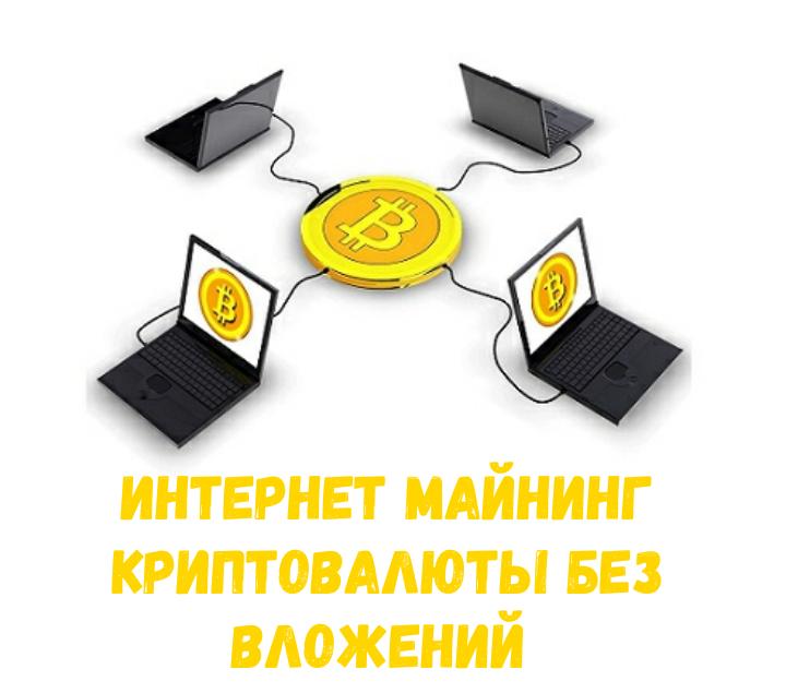 Майнинг криптовалюты