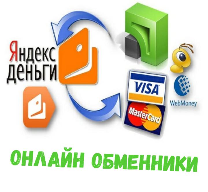 Онлайн обменники